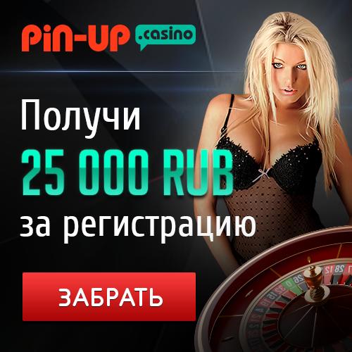 Пин казино