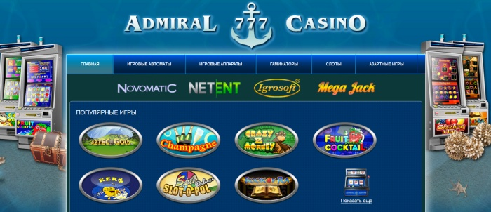 Игровые автоматы.арк игры казино онлайн бонус