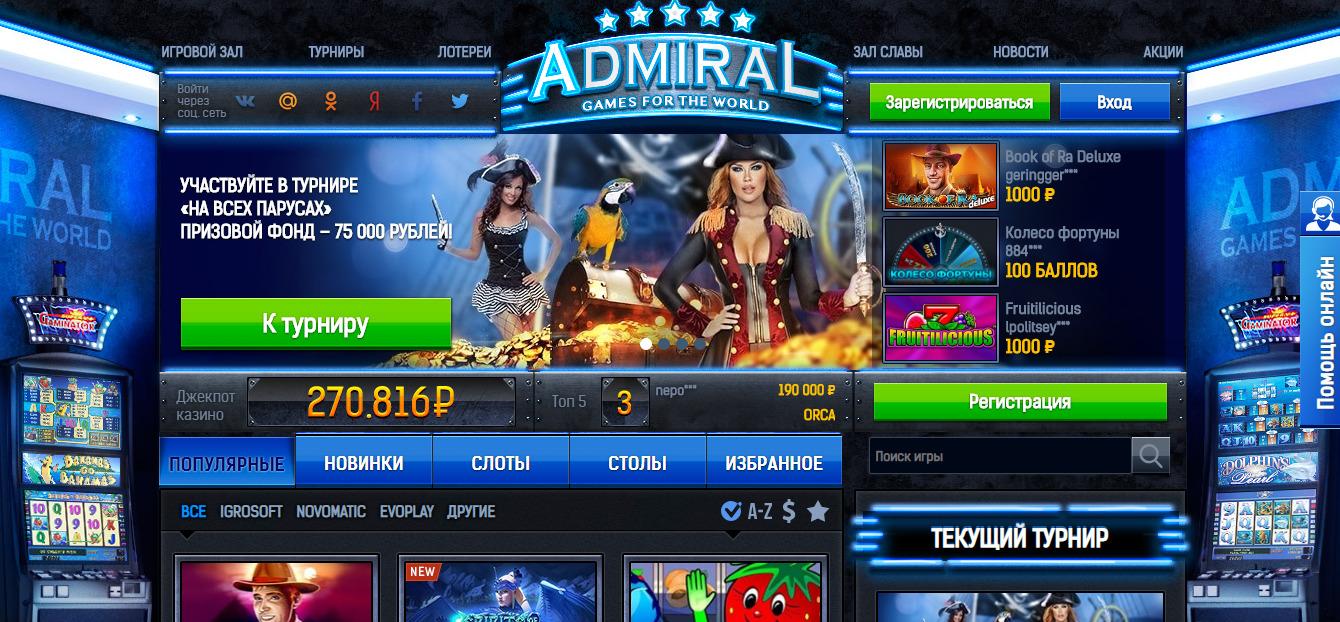 Скачать игровые автоматы адмиралы бесплатно