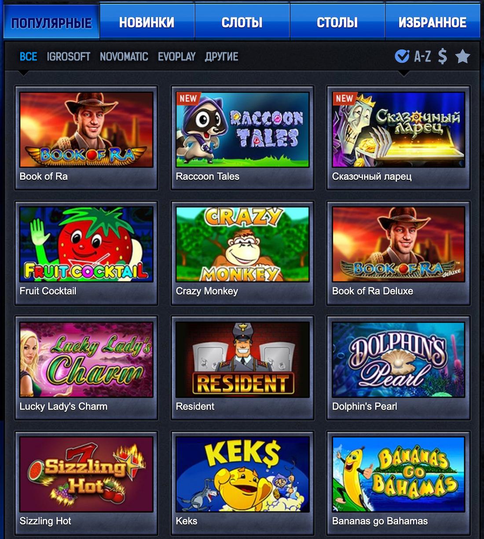 Азартные игровые автоматы в италии играть онлайн играем в гаррис мод на карте фнаф