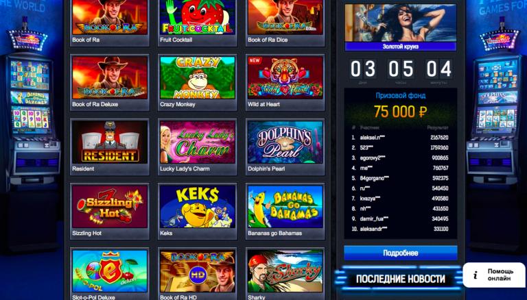 Игровые автоматы slizzering играть бесплатно покер для пк не онлайн скачать