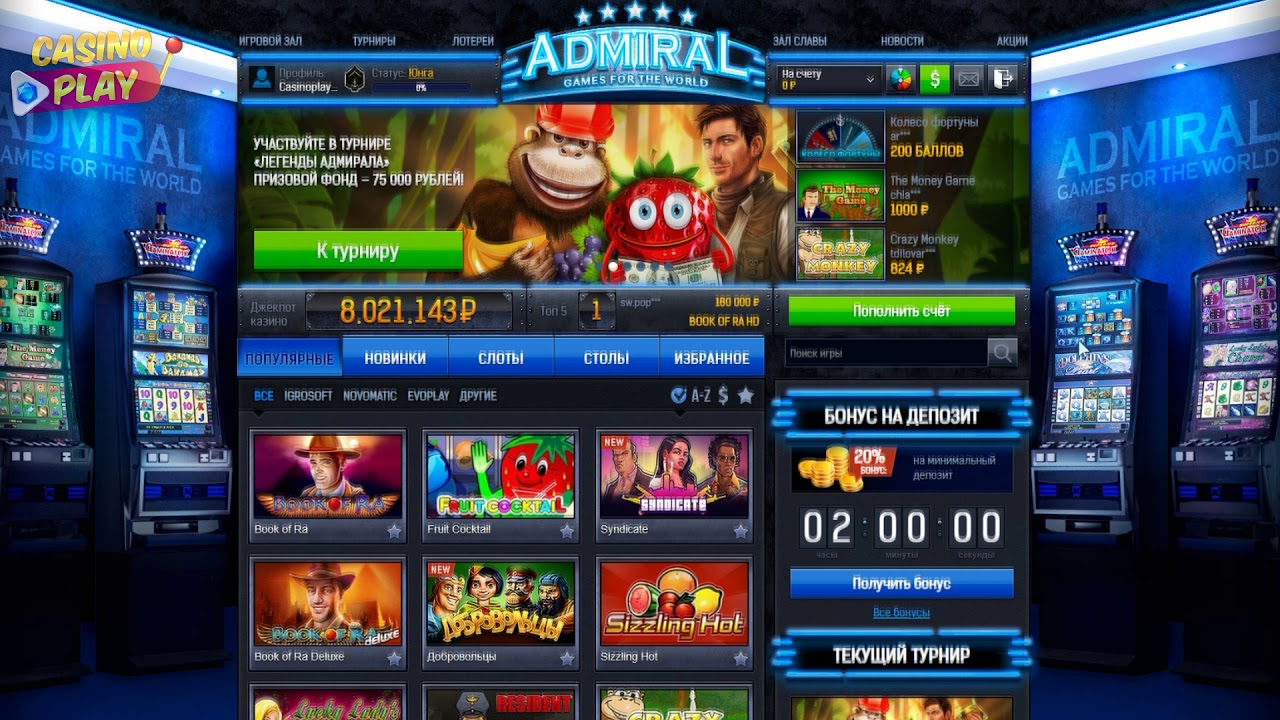 Игровые автоматы адмирал 777 регистрация с бонусом игровые автоматы play dom рейтинг слотов рф