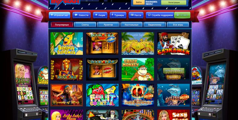 Казино бесплатно автоматы игровые онлайн покер бездеп