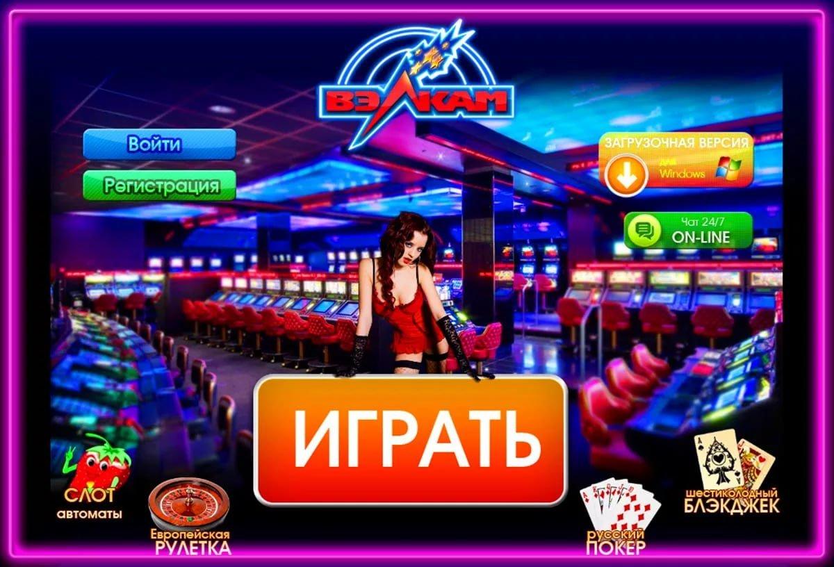 Статья о онлайн казино вулкан казино онлайн со ставкой в 1 копейку