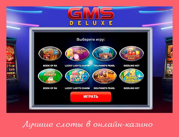 поиграть в кампьюторе в игровые автоматы бесплатно и без регистрации